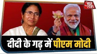 PM Modi आज से दो दिनों के Bengal दौरे पर, Mamta Banerjee से होगी मुलाकात