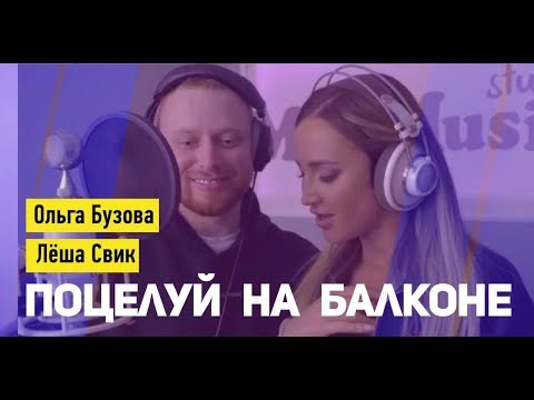 Ольга Бузова & Леша Свик - Поцелуй на балконе (8 марта 2019)