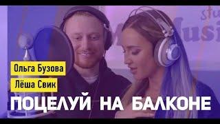 Смотреть клип Ольга Бузова & Леша Свик - Поцелуй На Балконе