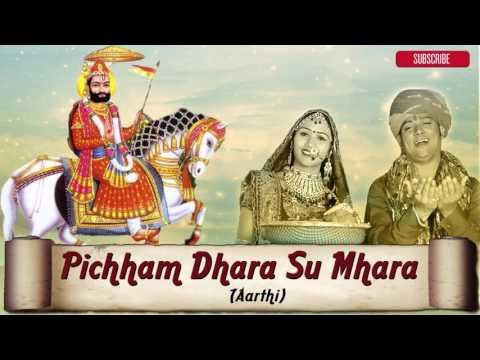 Pichham Dhara Su Mhara - Ramdevji Aarti | Rajasthani Bhakti Song | Indra Sharma | Full Audio Song