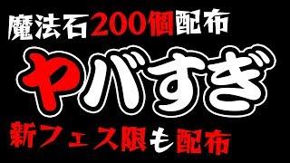 【ハジドラ】魔法石200個貰える大感謝祭イベントがヤバすぎる【パズドラ】 thumbnail