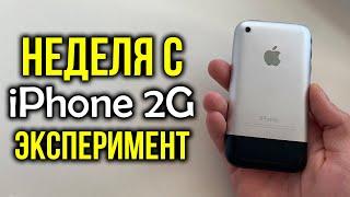 Неделя с самым первым айфоном: iPhone 2G - Эксперимент! Как себя показывает в 2020 году?