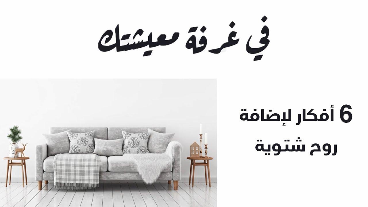 ٦ أفكار لإضافة روح شتوية في غرفة معيشتك