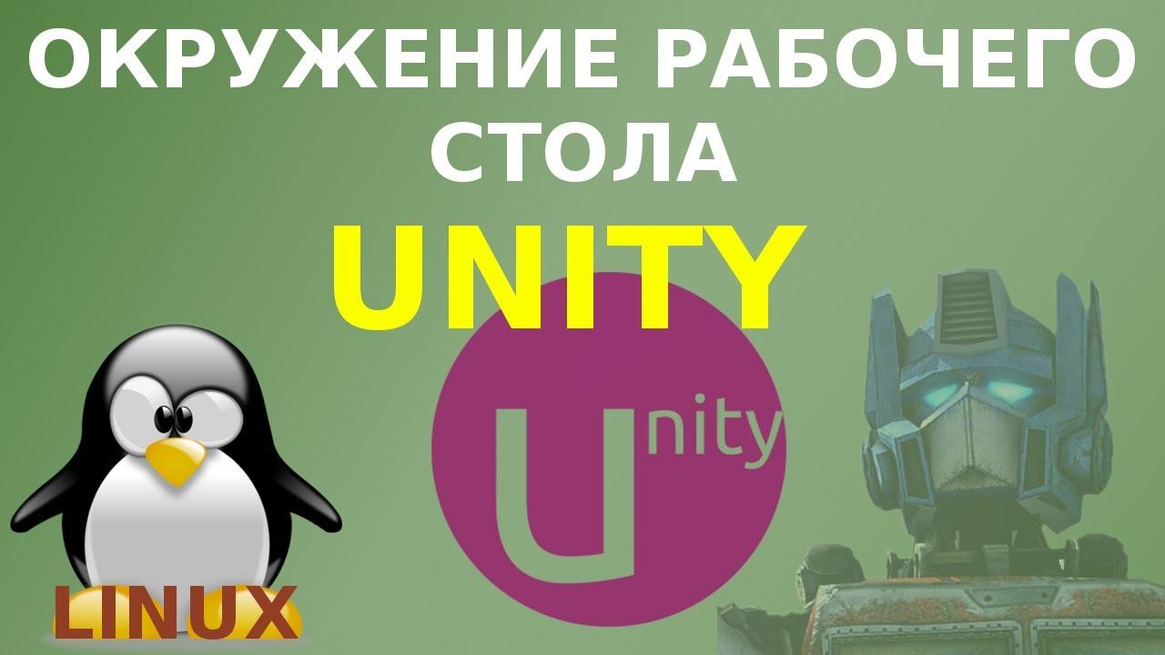 знакомство с терминалом ubuntu