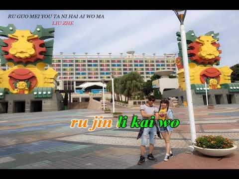 karaoke ru guo mei you ta pinyin