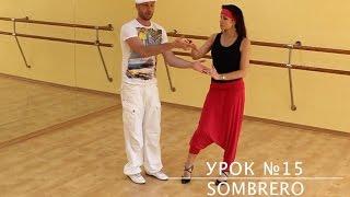 Сальса видео — Урок сальса №15 «Sombrero»