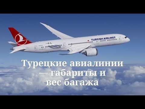 Турецкие авиалинии — габариты и вес багажа