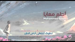 احلم معايا - موسيقى Piano Cover