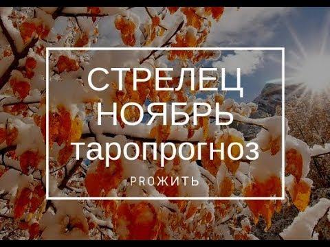 Стрелец Ноябрь 2018 Таропрогноз