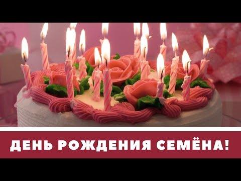Праздником, картинки поздравления семена с днем рождения