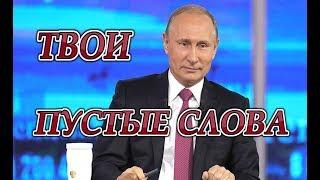 """Клип про Путина - """"Твои пустые слова"""""""