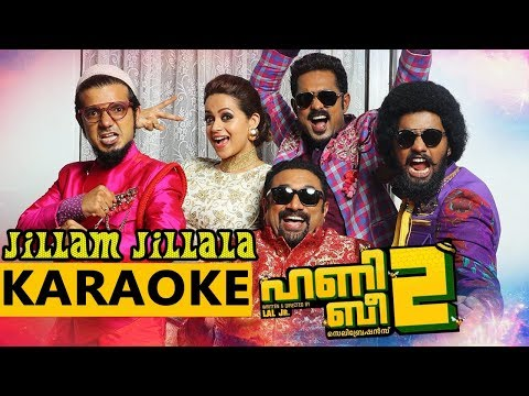 ജില്ലം ജില്ലാല   | New Malayalam Karaoke | honeybee 2 Malayalam Movie Karaoke