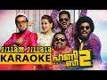 ജില്ലം ജില്ലാല   | New Malayalam Karaoke | honeybee 2 Malayalam Movie Karaoke