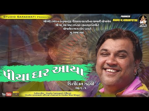 Kirtidan Gadhvi | Ahmedabad Live 2018 | Full HD VIDEO Produce By STUDIO SARASWATI JUNAGADH
