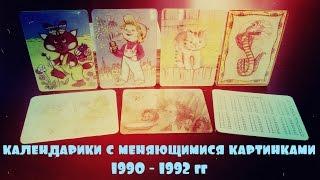 календарики с меняющимися картинками 1990  - 1992гг