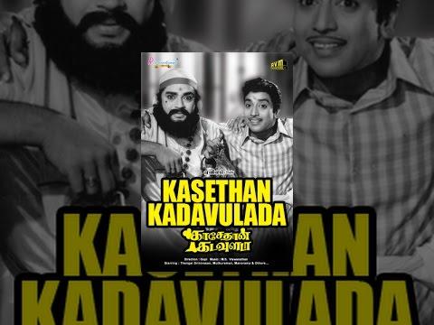 Kasethan Kadavulada