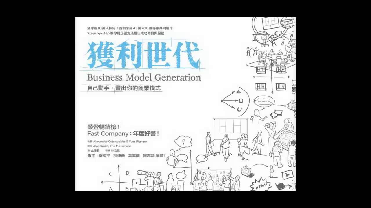 [有聲書評]《獲利世代》凱宇專訪appWorks之初創投合夥人林之晨先生