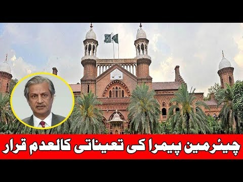 Lahore High Court, Ban On Appointment Of Chairman PEMRA - 18th December 2017