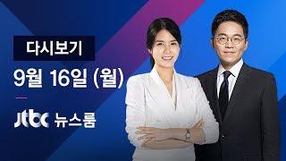 2019년 9월 16일 (월) 뉴스룸 다시보기 - '실소유주 의혹' 5촌 조카 영장심사