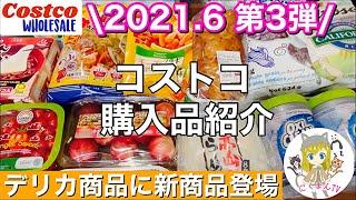 【コストコ】コストコおすすめ購入品紹介(*´∀`)2021年6月第3弾!