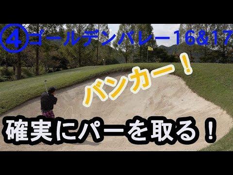 これがゴルフでのパーの取り方【④ゴールデンバレー16&17】