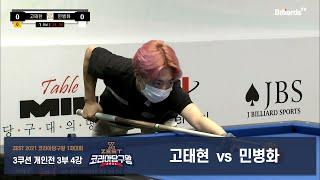 [당구 I Billiards] 고태현 vs 민병화[코리…