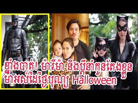 តារា សម្ដែង ល្បី ហ្វីលីពីន Dingdong Dantes និង Marian Rivera ក៏ រីករាយ ក្នុង /Cambodia Daily24 - 동영상
