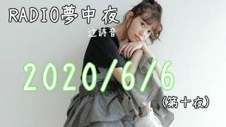 辻詩音のRADIO「夢中夜」2020/6/6(第十夜)