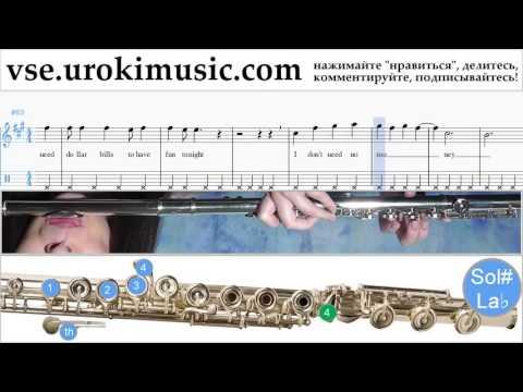 Как играть на флейте Sia - Cheap Thrills Табы часть 2 um-i821