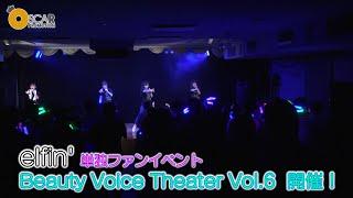 elfin' - Voice