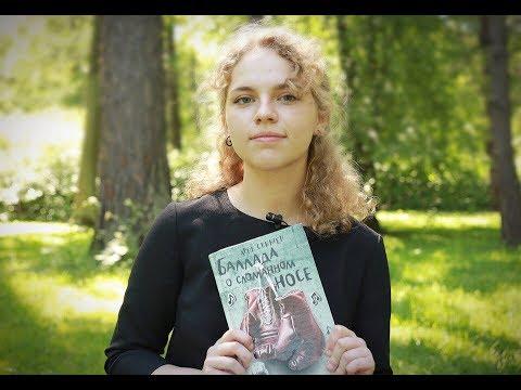"""МартышкинРот: Соня про книгу Арне Свингена """"Баллада о сломанном носе"""""""