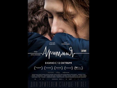 Аритмия 2017 смотреть онлайн фильм полностью в хорошем
