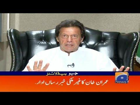 Geo Headlines - 02 PM - 13 July 2018