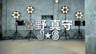宮野真守 - J☆S
