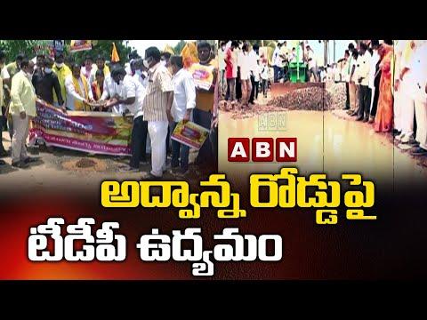 అద్వాన్న రోడ్డు పై టీడీపీ ఉద్యమం   TDP Protest Over Damage Roads   ABN Telugu teluguvoice