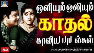 60s Love Hits | Tamil Songs | Goldencinema