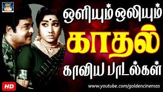 60s Love Hits | Tamil Songs | Goldencinema