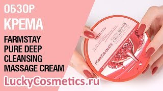 Обзор на очищающий массажный крем FarmStay Pure Deep Cleansing And Massage Cream