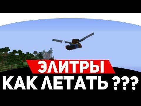 Как летать на Элитрах (крыльях) ? / Minecraft 1.9