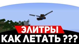 как пользоваться крыльями в minecraft 1.9
