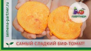САМЫЙ СЛАДКИЙ БИФ-ТОМАТ!