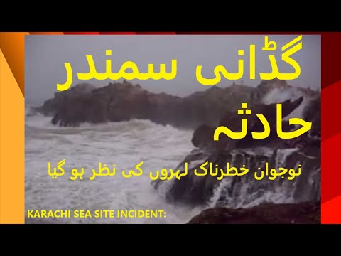 Gaddani Sea site incident|Gadani seaview| Gadani picnic point|Gadani visit|Gadani dangerous wave۔۔