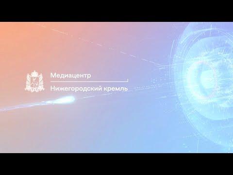 Медиацентр «Нижегородский Кремль» 06.06.2020 Итоги недели