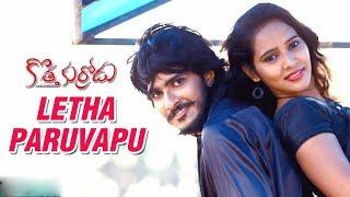 Letha Paruvapu Full Song | Kotha Kurradu Telugu Movie Songs | Sriram, Priya Naidu | Sai Yelender