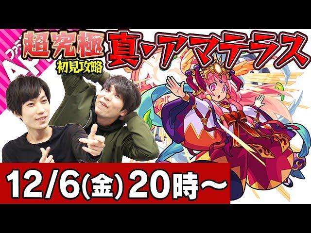 【モンストLIVE】M4タイガー桜井&宮坊の超究極 真・アマテラス初見攻略!