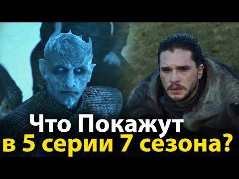 Игра Престолов (7 сезон 5 серия) — Русское промо (2017)