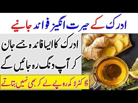 Adrak Ke Fayde | Ginger Benefits In Urdu | Benefit of Ginger - Youtube