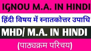 IGNOU MASTER DEGREE IN HINDI | हिंदी विषय में M.A.|IGNOU M.A. COURSES | MHD