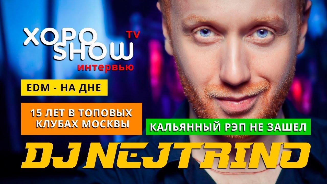 Рэп в клубах москвы квазар ночной клуб дзержинск