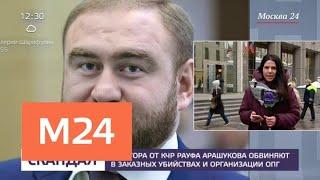 Смотреть видео Сенатора от КЧР Арашукова обвиняют в серии особо тяжких преступлений - Москва 24 онлайн